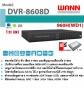 DVR-8608D
