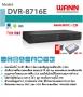 DVR-8716E
