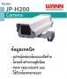 JP-H200